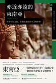 亦近亦遠的東南亞:夾在中印之間,非線性發展的多文明世界