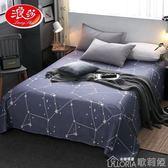 雙人床罩 浪莎全棉床單單件1.8/2米雙人床1.5m男女單人學生宿舍純棉布被單 歌莉婭
