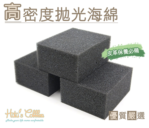 海棉.台灣製造 高密度拋光海棉.1塊【鞋鞋俱樂部】【906-P14】