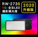 2020最新款 ROWA 樂華 RW-273S RGB 全彩 LED 攝影補光燈 RGB 色彩切換 補光燈 LED燈 可當行動電源