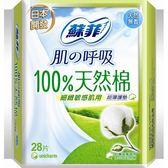 蘇菲100%天然棉護墊15.5cm*28片*2包【愛買】