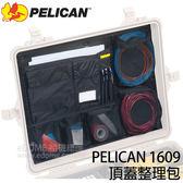 PELICAN 派力肯 (塘鵝) 1609 頂蓋整理包 (6期0利率 免運 正成/環球公司貨) 適用 1600 1610 1620 系列