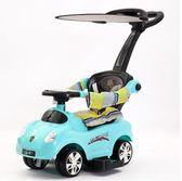 多功能兒童扭扭車1-3寶寶滑行車學步車帶音樂手推把護欄玩具童車禮物限時八九折