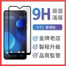 HTC D19 plus U19e 滿版 霧面玻璃貼 [L99ht] 玻璃貼 保護貼