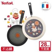 法國特福Tefal 小廚師彩繪系列28CM不沾平底鍋-義大利風情