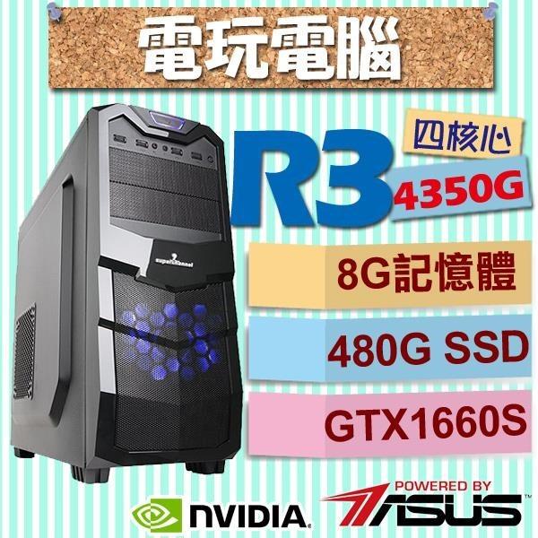 【南紡購物中心】華碩系列【天堂法師】AMD R3 4350G四核 GTX1660S 電玩電腦(8G/480G SSD)