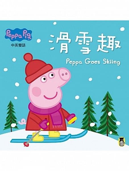 粉紅豬小妹:滑雪趣 小熊圖書 (購潮8)