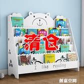 兒童書架簡易書架落地家用置物架寶寶簡約書櫃書報架幼兒園繪本架 NMS創意空間