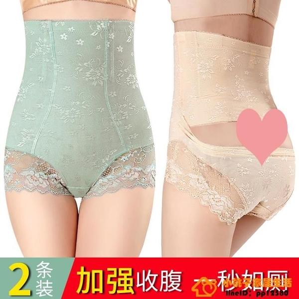 2條 收腹內褲女高腰瘦身提臀塑身純棉襠產后收腹褲品牌【桃子】