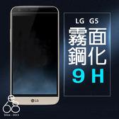 E68精品館 霧面 9H 鋼化玻璃 貼 LG G5 保護貼 磨砂防指紋 9H 玻璃膜 鋼化 膜 鋼化貼 防刮 保貼