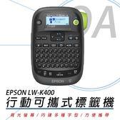 【高士資訊】EPSON LW-K400 家商用 行動可攜式 標籤機