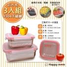 【幸福媽咪】304不鏽鋼保鮮盒/便當盒幸福三件組(HM-304)正方型