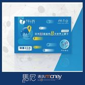 (8天-4GB流量)TEL25 亞洲13國上網卡/免綁約網卡/出國網卡/行動網卡/旅遊必備【馬尼通訊】