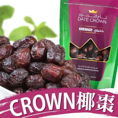 Crown阿聯酋天然椰棗250g (KHENAIZI) 日華好物