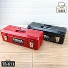 樹德長型工具箱6L零件螺絲收納盒工作箱TB-611-大廚師百貨