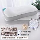 【BELLE VIE】中空管功能枕/ 定位抬頭枕(月牙款)