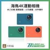 【刀鋒】海鳥4K運動相機 小米 有品 隨身相機 攝影機 攝像機 錄影機 運動相機 現貨供應 免運