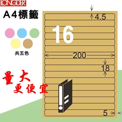 longder 龍德 電腦標籤紙 16格 LD-865-C-A  牛皮紙 105張  影印 雷射 噴墨 三用 標籤 出貨 貼紙