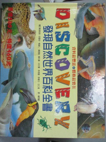 【書寶二手書T2/百科全書_YFN】發現自然世界百科全書_原價580_Ladybird, 賴秀麗