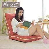 (好康免運)可拆洗折疊靠背椅榻榻米創意臥室躺椅床上電腦單人懶人沙發xw