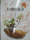 【書寶二手書T5/養生_CUC】台灣好蔬菜_簡錦玲