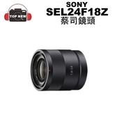 (贈飛機頸枕) SONY 索尼 蔡司鏡頭 SEL24F18Z 卡爾蔡司 E 24mm F1.8 ZA E接環專用定焦鏡頭 台南-上新