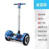 宜風智慧平衡車雙輪兒童體感車兩輪成人越野帶扶桿電動漂移代步車 麻吉部落