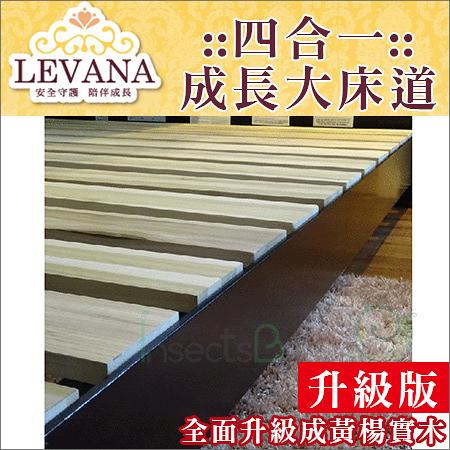 ✿蟲寶寶✿【LEVANA】成長大床道(升級版)