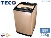 ↙0利率/免運費↙TECO東元 12Kg 金牌省水節能 靜音省電 變頻單槽洗衣機 W1239XG【南霸天電器百貨】
