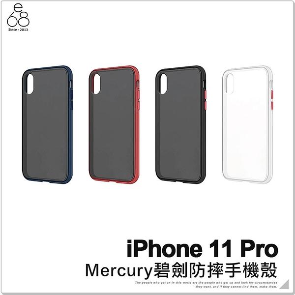iPhone 11 Pro 防摔殼 手機殼 保護殼 霧面背板 輕薄保護套 防指紋 Mercury碧劍 手機套