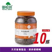 【御松田】奇亞黑白籽-家庭號(1000g/瓶)-10瓶-奇亞籽-南美鼠尾草籽