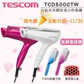 【官網註冊贈好禮】限量白 TESCOM 白金奈米膠原蛋白吹風機TCD5000  TCD5000TW 群光公司貨