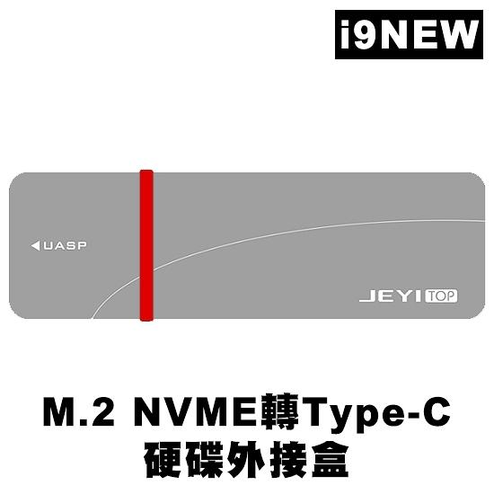[哈GAME族]免運費 可刷卡●實心加寬散熱●I9NEW M.2 NVME轉Type-C3.1硬碟外接盒 硬碟盒 轉接盒