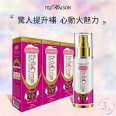 IvyMaison 升級版 美胸活膚霜 Volufiline™ plus+ 100ml 3入