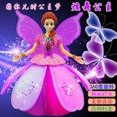 會跳舞的芭比娃娃炫舞公主唱歌音樂旋轉電動寶寶兒童益智玩具充電【限時折扣好康八折】