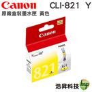 CANON CLI-821Y 黃 原廠墨水匣 適用ip3680 Ip4680 ip4760 mp545 mp568 mp638 mx868 mx876