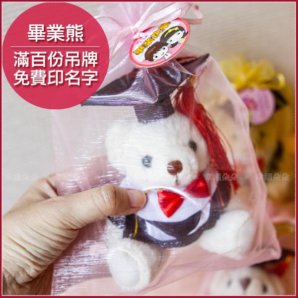 畢業禮物-紗袋裝可愛畢業熊娃娃(送畢業同學祝福畢業快樂)(滿百份免費印名字)--畢業紀念/送同學