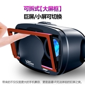 v r眼鏡小米大屏手機專用通用vr眼睛三d電影3d虛擬現實全館免運
