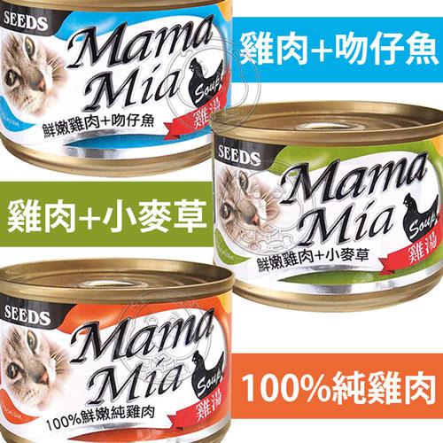 【培菓平價寵物網】Seeds》Mama-Mia機能愛貓雞湯餐罐貓罐系列-170g