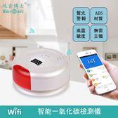 [Bassonic Yueh-In 悅音博士]智能家居Home Security WiFi版一氧化碳檢測儀 蜂窩煤炭警報器 YE-880(IOT)-CO(W)