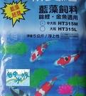 {台中水族} ALIFE-KOI FOOD 新愛鯉 藍藻錦鯉飼料10公斤-大粒 特價--金魚 池塘魚類適用