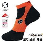 [uf72]MST重壓超馬襪(超強除臭/四向止滑款)螢橘/女22-25/全馬/三鐵/自行競速/登山