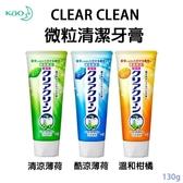 日本【Kao】花王 CLEAR ALEAN 微粒清潔牙膏 130g (共3款) 柑橘 清涼 酷涼
