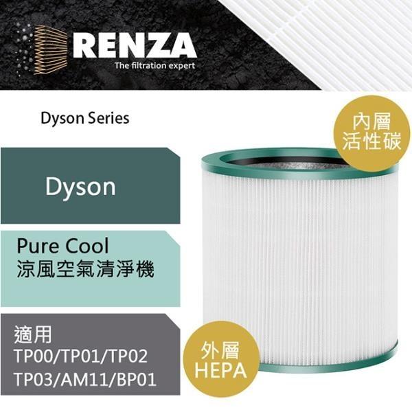 【南紡購物中心】RENZA濾網 適用Dyson TP00 TP01 TP02 TP03 AM11 BP01 HEPA活性碳濾芯 空氣清净機耗材