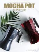 摩卡壺意大利油脂手動咖啡機家用商用電動意式濃縮煮咖啡壺  千千女鞋YXS