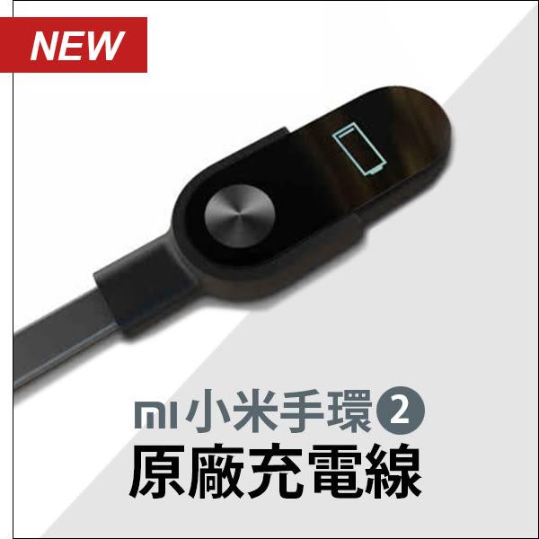 小米充電線 小米 手環 2代充電線 小米2 運動手環 米粒充電器 USB 充電線 充電器USB充電線現貨