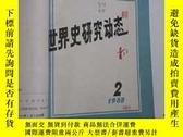二手書博民逛書店世界史研究動態罕見1980-1991年 共136期 19本合訂本 詳見描述Y19945