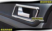 莫名其妙倉庫【2S038 車門把手亮框】09~12 車門把手亮框 Ford 福特 FOCUS MK2 內裝件