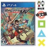 現貨 PS4 RPG 製作大師 MV Trinity 中文版