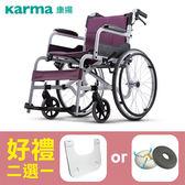 【康揚】 鋁合金輪椅 飛揚105 手動輪椅 SM-150.5 ~ 超值好禮2選1